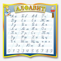 """Стенд """"Алфавит прописью"""""""