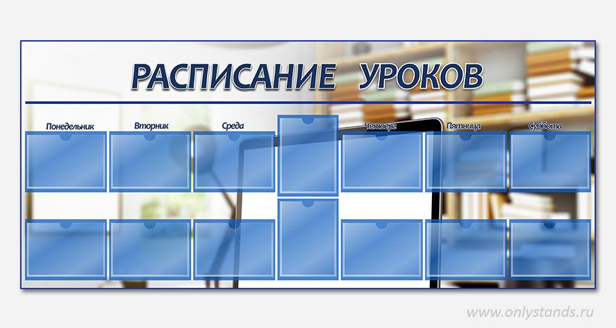 Стенд расписание уроков для школы картинки один