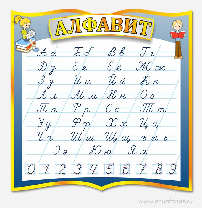 картинки алфавит прописной является