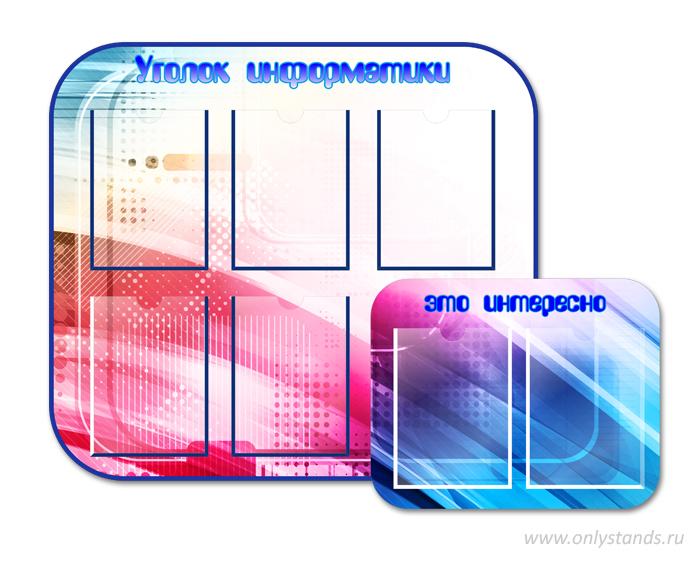 Стенды для кабинет информатики картинки
