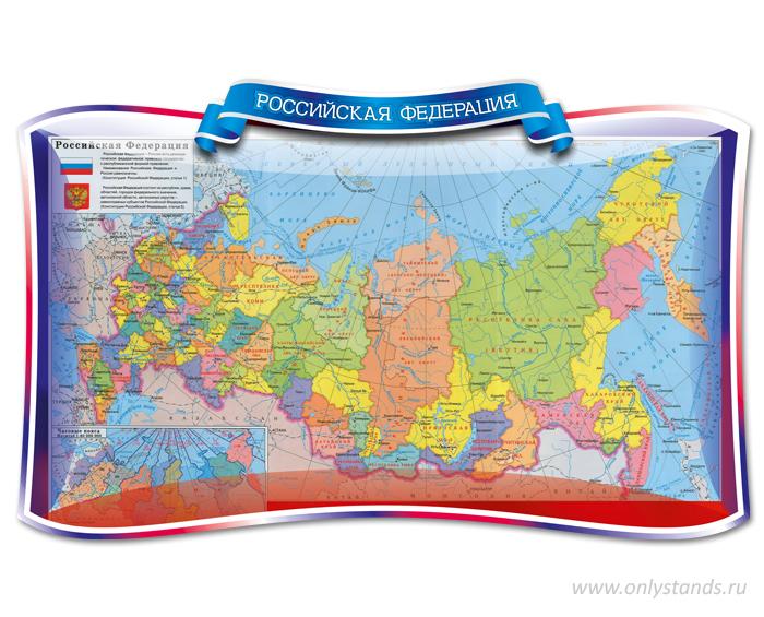 россия картинки карта плакатов одной стороны здесь